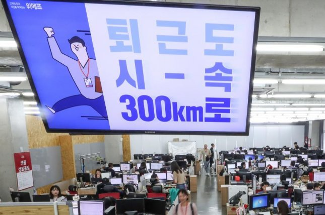An Overhead Monitor Is Seen At The Seoul Headquarters Of Online Mall Operator Wemakeprice On July 2 Telling Workers To Go Home It Was First Working Day