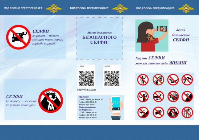 The Safe Selfie booklet offers readers tips on how to avoid injury or death while taking self portraits with their phones. Image courtesy Russian Interior Ministry
