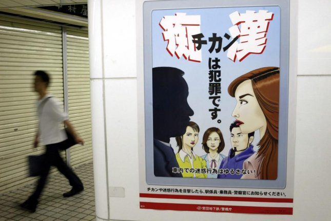 A molestation prevention poster at Tokyo's Shinjuku station. Japan's politicians are in the spotlight following sexual harassment allegations. File Photo by EPA