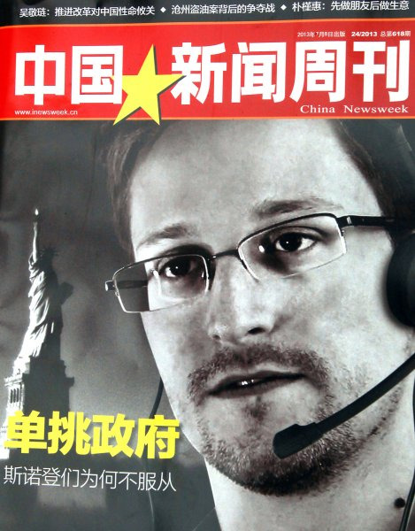 China's version of Newsweek magazine featuring a front-page story on American intelligence leaker Edward Snowden was sold at a news stand in Beijing on July 8, 2013. UPI/Stephen Shaver