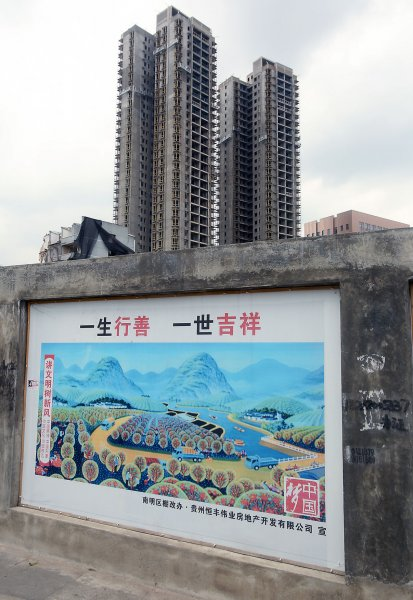 Construction on a large, residential building complex has ceased for two years in downtown Guiyang, the capital of China's Guizhou Province, on May 2, 2015. Across China there are up to a million abandoned construction sites, deemed 'ghost cities,' due to the building boom that was fueled by speculation, bad loans and graft despite the lack of a realistic demand in the country's property market. File photo by Stephen Shaver/UPI