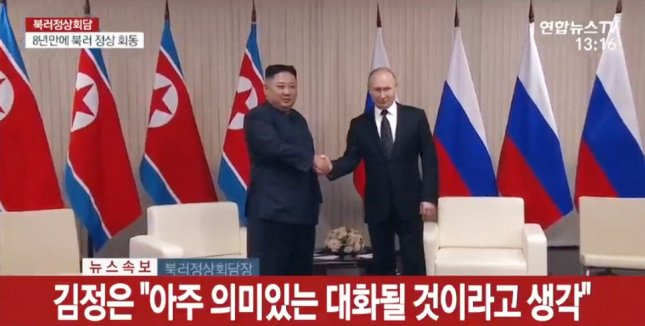 North Korean leader Kim Jong Un (L) and Russian President Vladimir Putin hold their first summit during which denuclearization and the fate of around 10,000 North Korean workers in Russia are expected to be discussed. Photo by Yonhap News Agency